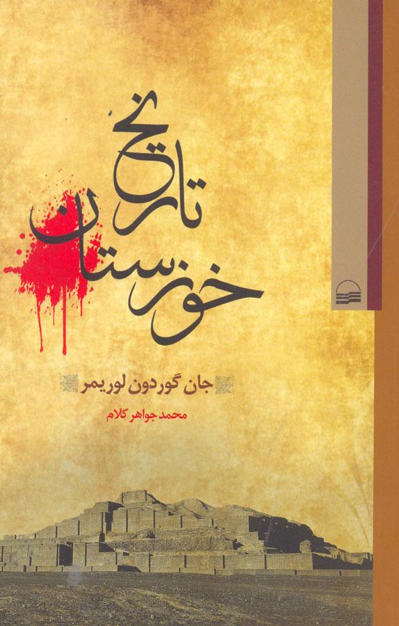 کتاب تاریخ خوزستان