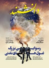 مجله ماهنامه دانشمند- شماره ۶۴۸