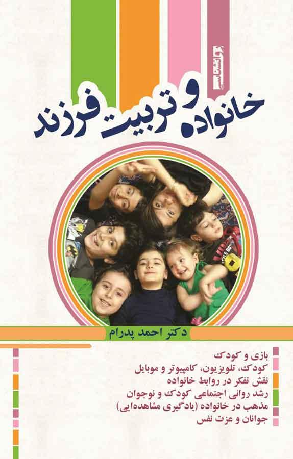 کتاب خانواده و تربیت فرزند