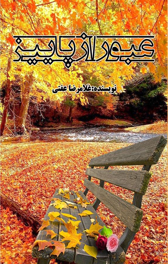 کتاب عبور از پاییز