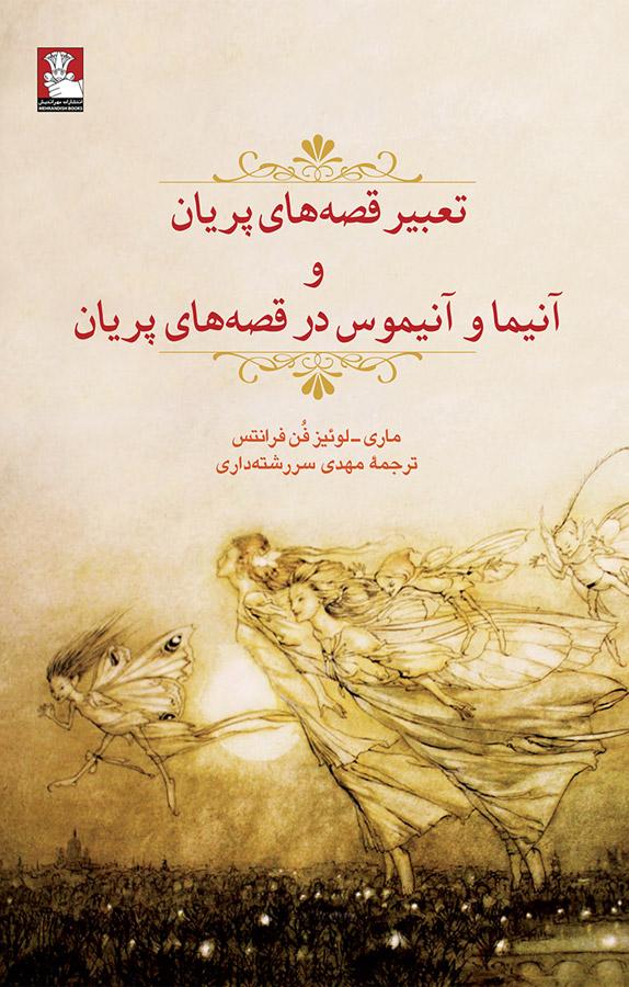 کتاب تعبیر قصههای پریان و آنیما و آنیموس در قصههای پریان