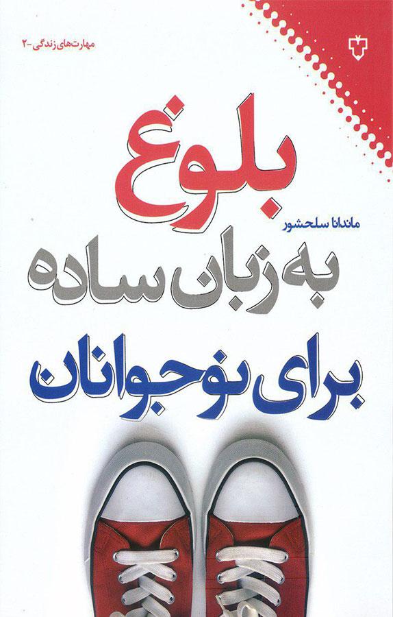کتاب بلوغ به زبان ساده برای نوجوانان