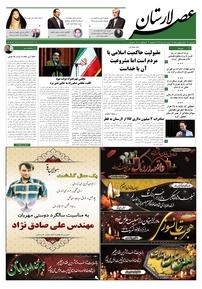 مجله هفتهنامه عصر لارستان شماره ۴۱