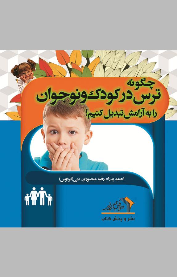 کتاب چگونه ترس در کودک و نوجوان را به آرامش تبدیل کنیم!