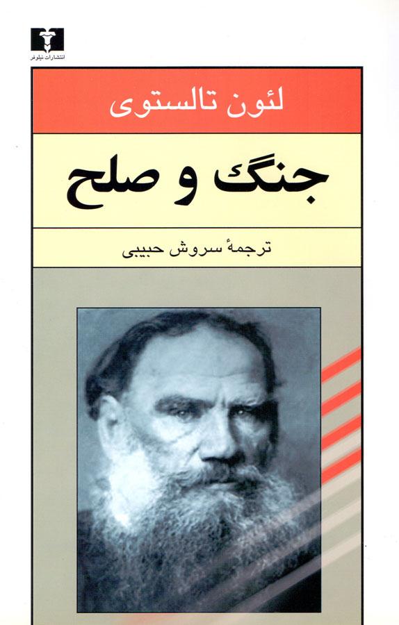 دانلود کتاب جنگ و صلح | شاهکار لئو تولستوی