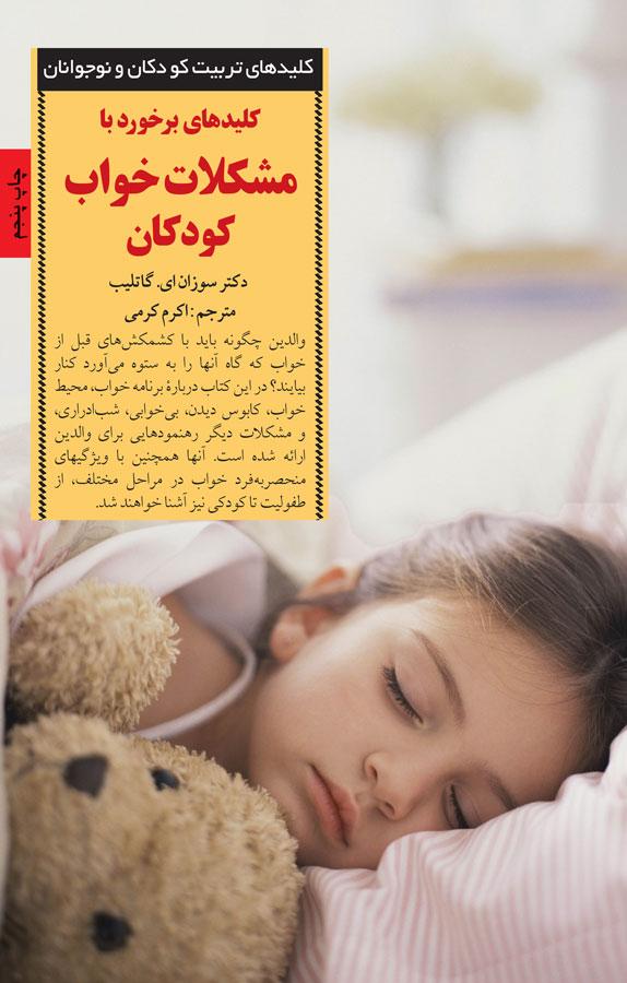 کتاب كليدهای برخورد با مشكلات خواب كودكان