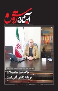 مجله ماهنامه اجتماعی، اقتصادی آینده روشن شماره ۱۱