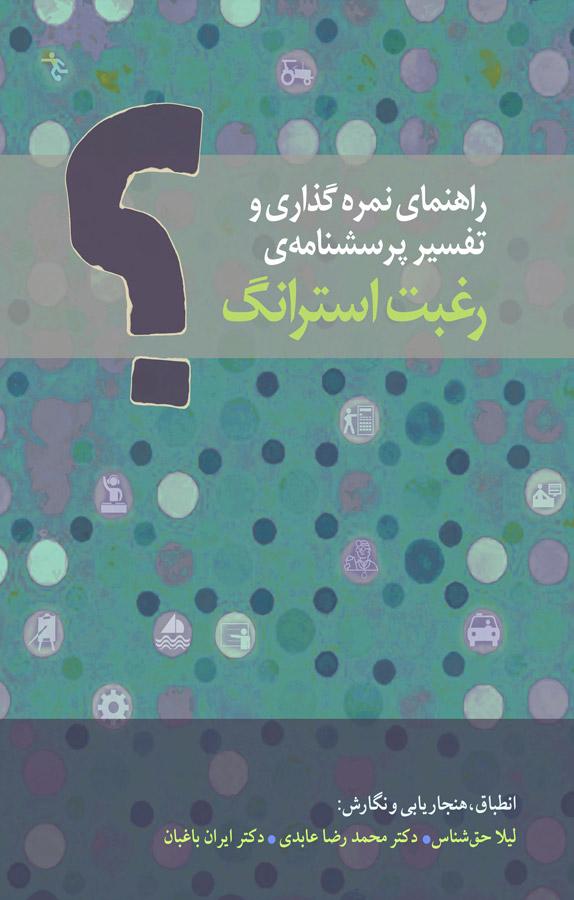 کتاب راهنمای نمرهگذاری و تفسیر پرسشنامهی رغبت استرانگ