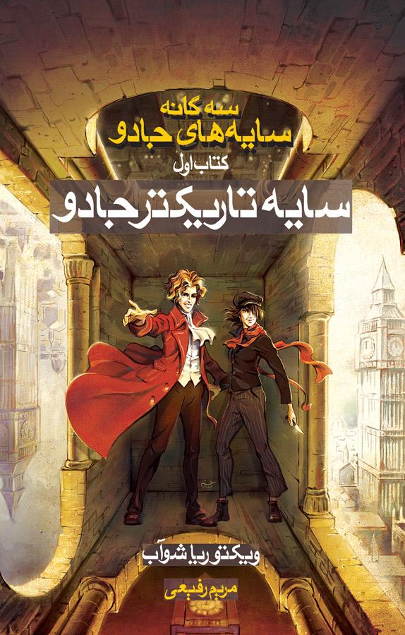سایه تاریکتر جادو : سایههای جادو - کتاب اول
