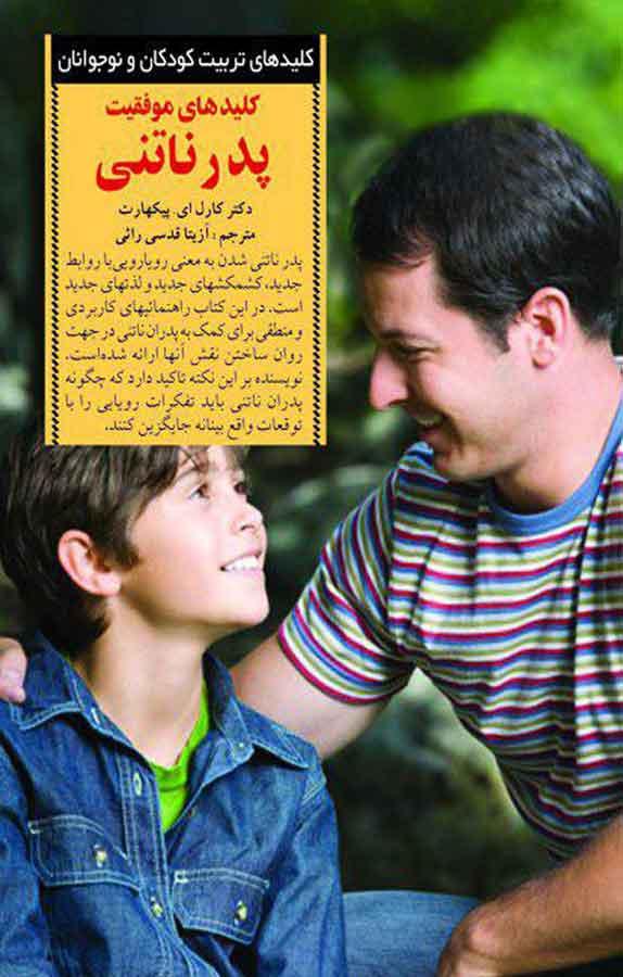 کتاب کلیدهای موفقیت پدر ناتنی
