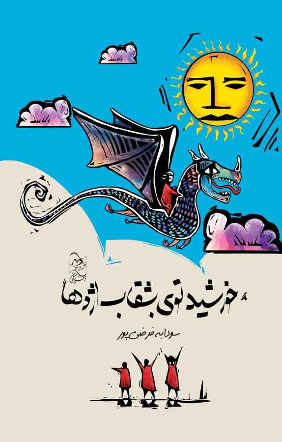 کتاب خورشید توی بشقاب اژدها