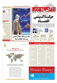 مجله هفتهنامه اقتصاد برتر شماره ۲۱۸