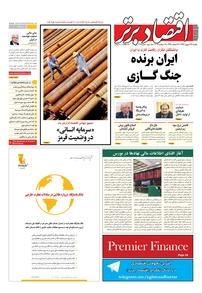 مجله هفتهنامه اقتصاد برتر شماره ۲۱۹