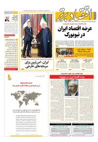 مجله هفتهنامه اقتصاد برتر شماره ۲۲۰