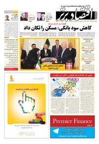 مجله هفتهنامه اقتصاد برتر شماره ۲۲۱
