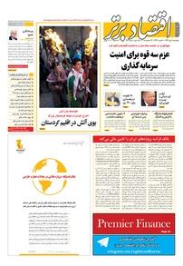 مجله هفتهنامه اقتصاد برتر شماره ۲۲۲