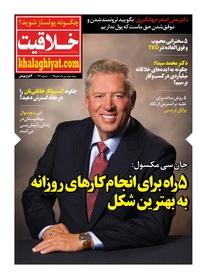 مجله پنجره خلاقیت شماره ۹۳