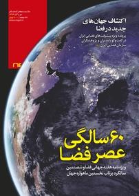 مجله ماهنامه نجوم – شماره ۲۶۴