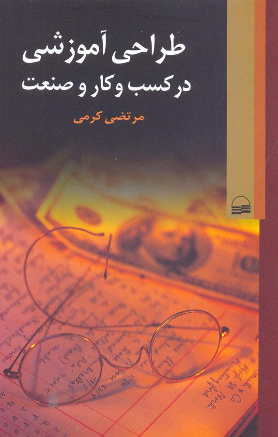 کتاب طراحی آموزشی در کسب و کار و صنعت