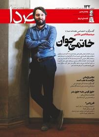 مجله هفتهنامه خبری تحلیلی صدا شماره ۱۳۲