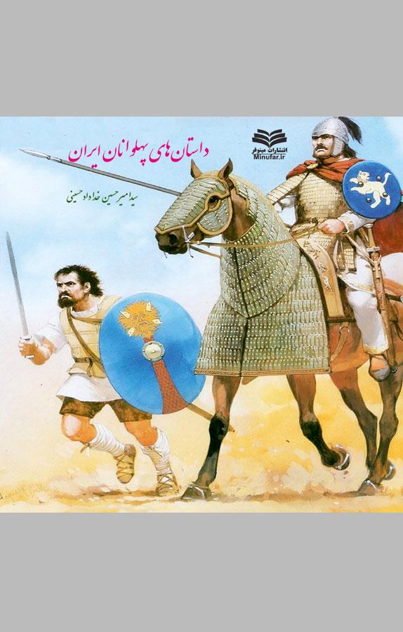 کتاب داستانهای پهلوانان ایران