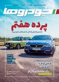 ماهنامه نسل برتر - شماره ۱۲۱ (نسخه PDF)