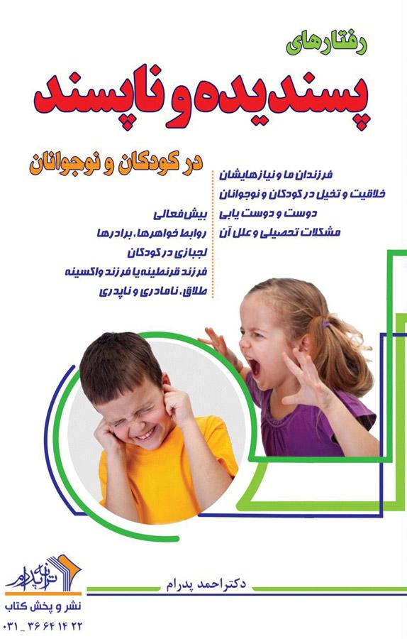 کتاب رفتارهای پسندیده و ناپسند در کودکان و نوجوانان