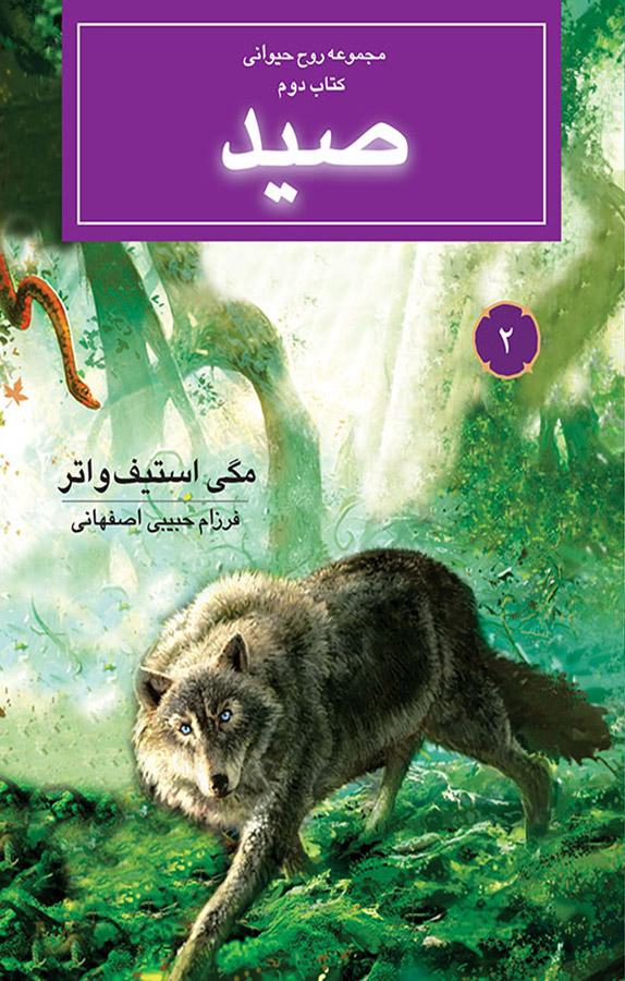 کتاب صید