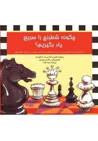 کتاب چگونه شطرنج را سریع یاد بگیریم ؟