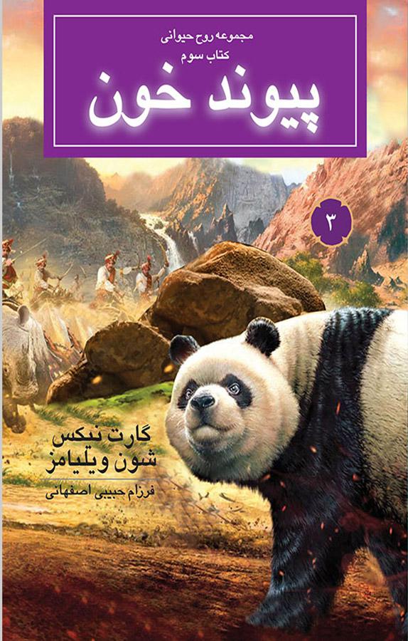 کتاب روح حیوانی