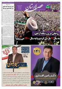 مجله هفتهنامه عصر لارستان شماره ۳۵
