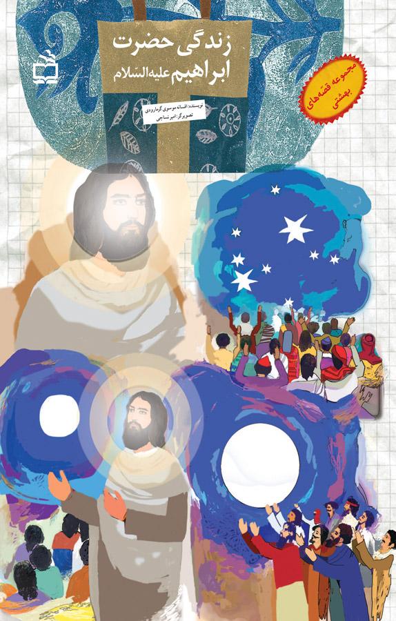 کتاب داستان زندگی حضرت ابراهیم علیهالسلام