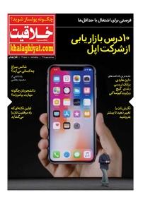 مجله پنجره خلاقیت شماره ۱۱۹
