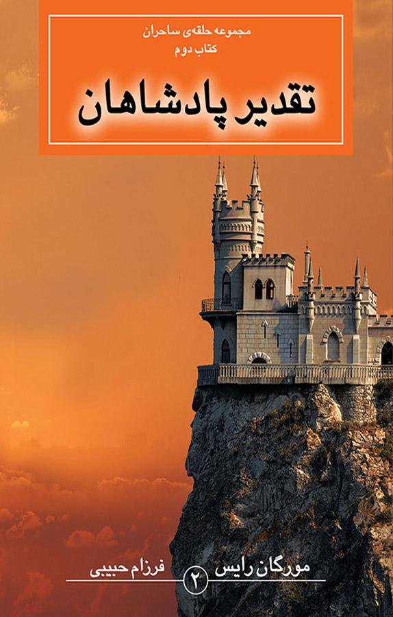 کتاب تقدیر پادشاهان