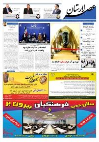 مجله هفتهنامه عصر لارستان شماره ۳۱