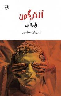 آنتیگون (نمایشنامه)
