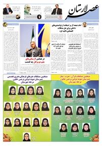 مجله هفتهنامه عصر لارستان شماره ۲۷