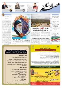 مجله هفتهنامه عصر لارستان شماره ۲۹