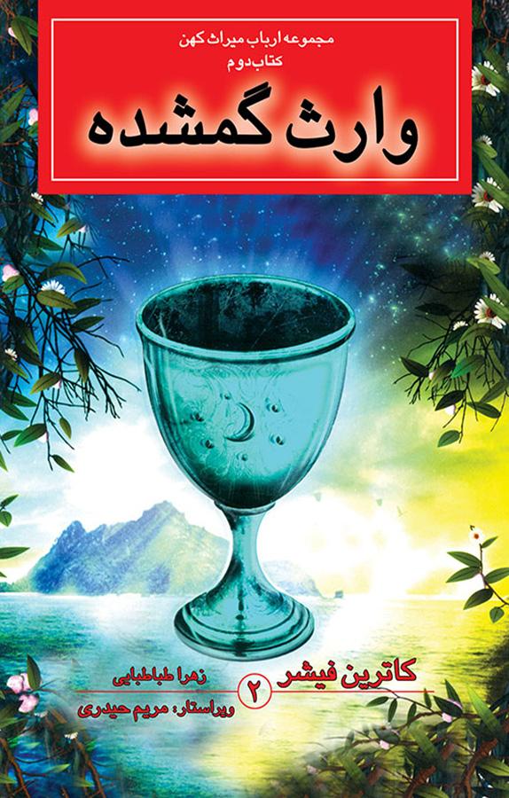 کتاب وارث گمشده