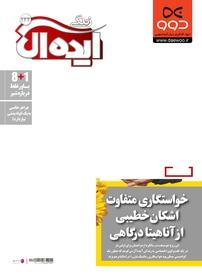 مجله زندگی ایدهآل - شماره ۲۳۳