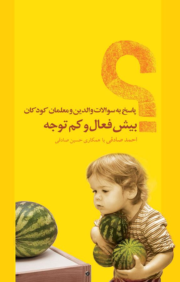 کتاب پاسخ به سؤالات والدين و معلمان كودكان بيشفعال و کمتوجه