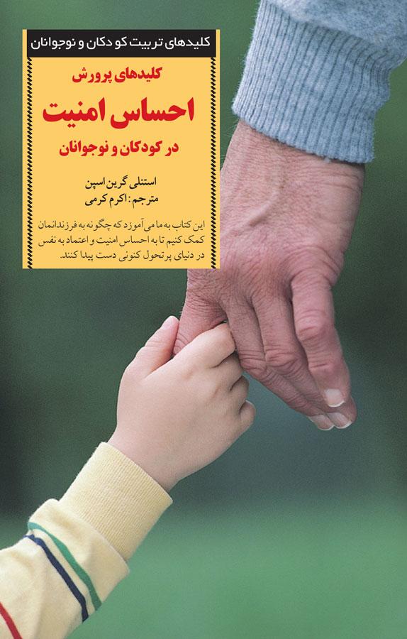 کتاب کلیدهای پرورش احساس امنیت در کودکان و نوجوانان
