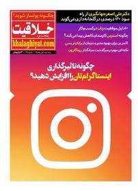 مجله پنجره خلاقیت شماره ۹۹