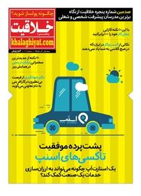 مجله پنجره خلاقیت شماره ۱۰۰
