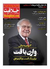مجله پنجره خلاقیت شماره ۹۸
