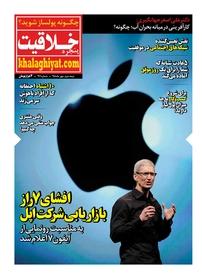 مجله پنجره خلاقیت شماره ۹۷
