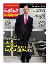 مجله پنجره خلاقیت شماره ۹۶ (نسخه PDF)