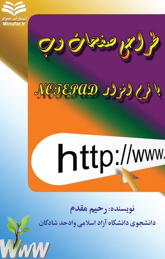 کتاب طراحی صفحات وب با نرمافزار Note pad