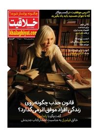 مجله پنجره خلاقیت شماره ۱۰۴