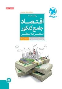 کتاب بانک تست اقتصاد جامع کنکور سطر به سطر سال دوم دبیرستان